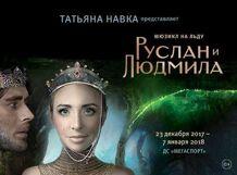 Мюзикл на льду Татьяны Навки «Руслан и Людмила»