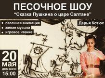 Песочное шоу Сказка Пушкина о царе Салтане с живой музыкой и чтецами<br>