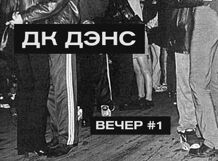ГРЯЗЬ Моске 2019-03-14T20:00