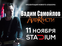 Вадим Самойлов (экс-Агата Кристи). «Презентация нового альбома»<br>