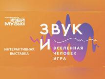 лучшая цена Интерактивная выставка «Звук И…» 2019-09-10T12:00