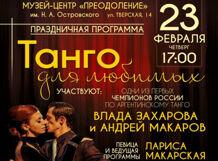 Танго с русским акцентом<br>