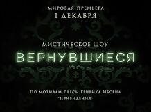 Мистическое шоу Вернувшиеся<br>