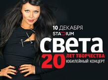 Света «20 лет творчества»<br>