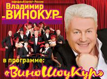 Владимир Винокур с программой «Вино-Шоу-Кур»