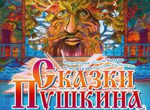 Сказки Пушкина 2018-10-13T11:00