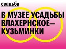 Свадьба в Музее 2019-12-31T22:00 свадьба кречинского 2018 12 16t18 00