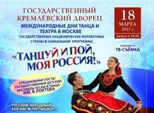 Танцуй и пой, моя Россия!<br>