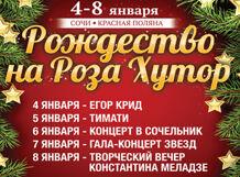 Рождество на Роза Хутор. Егор Крид<br>