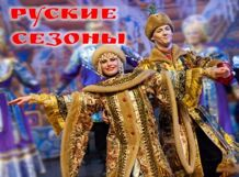 Русские сезоны 2019-10-17T19:00 однажды в париже 2018 10 17t19 00