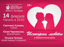 Истории любви в Валентинов день от Ponominalu