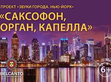 Концерт «Звуки города. Нью-Йорк. Саксофон, орган, капелла»<br>