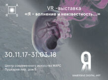 «Я» / Immersive digital art 2018-03-31T15:30 я immersive digital art 2018 01 31t15 30