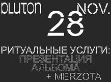 РИТУАЛЬНЫЕ УСЛУГИ: презентация альбома + MERZOTA 2018-11-28T20:00 lizer презентация альбома 2018 11 18t20 00