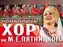 Русский народный хор имени М. Е. Пятницкого «Россия — родина моя...» 2019-11-27T19:00