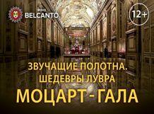 «Шедевры Лувра. Моцарт – Гала» 2019-04-05T20:00 совместные переживания 2019 06 05t20 00