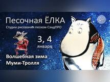цены на Песочная Елка: Волшебная зима Муми -Тролля 2020-01-03T18:00  в интернет-магазинах