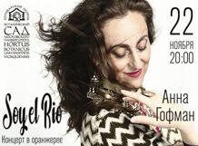 Анна Гофман. Soy el Rio. Концерт в оранжерее 2019-11-22T20:00 в режиме ожидания годо 2019 02 22t20 00
