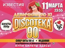 Большая Discoteka 90! Девичник 90-х!