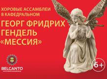 Концерт «Георг Фридрих Гендель «Мессия»