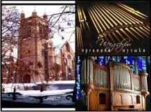 Шедевры органной музыки
