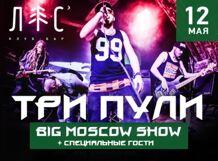 ТРИ ПУЛИ - Big Moscow Show