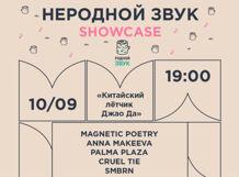 Неродной звук Showcase. Moscow Music Week