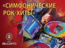 Симфонические рок-хиты 2019-12-08T17:00 концерт симфонические рок хиты 2018 06 24t20 00