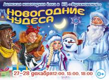 «Новогодние чудеса» — детская новогодняя ёлка 2019-2020 2019-12-27T15:00 цена 2017