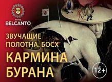 Босх-Fest. Кармина Бурана 2019-10-18T20:00 кеды 2018 05 18t20 00