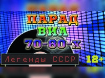 Парад ВИА 70-80-х 2019-11-08T19:00 парад виа 70 80 х 2019 01 05t19 30