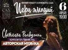 цена Концерт в оранжерее «Игра эмоций. Светлана Ралдугина» 2019-04-06T19:00