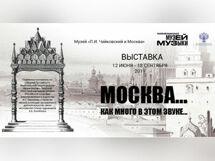 Москва! Как много в этом звуке... 2019-10-02T12:00 цена в Москве и Питере