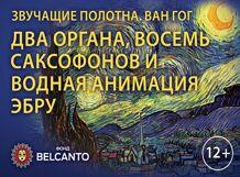 Звучащие полотна. Ван Гог. Два органа, восемь саксофонов и водная анимация эбру 2019-01-05T21:00 лес 2018 07 05t21 00