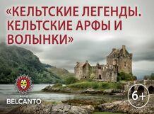 Кельтские Легенды. Кельтская арфа, волынка и ханг-драмы 2018-08-26T16:00 кельтские легенды 2018 06 23t18 00