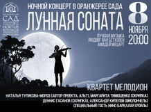 Лунная соната. Концерт в оранжерее 2019-11-08T20:00 популярная классика каччини аве мария бетховен лунная соната бах токката и фуга ре минор 2019 09 27t20 00