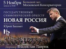 ГСО Новая Россия. Гала-концерт фестиваля Brass Days