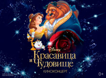 Disney «Красавица и Чудовище» 2019-11-30T19:00 римская легенда 2019 05 30t19 00
