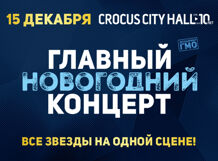 где купить Главный Новогодний Концерт 2019-12-15T19:00 дешево