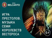 Игры Престолов. Музыка Семи Королевств Вестероса 2019-11-16T20:00 стоимость