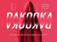 DAKOOKA: Большой сольный концерт 2019-03-09T20:00 гарик мартиросян сольный standup концерт 2019 03 21t20 00