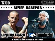 Вечер каверов Linkin Park и Limp Bizkit 2019-05-17T20:00 цена