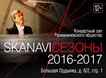 Музыкальные среды в обществе Рахманинова. Два рояля, четыре руки. Алексей Сканави и Мария Паршина<br>