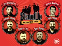 StandUp Show ТНТ 2019-08-22T20:00 в режиме ожидания годо 2019 02 22t20 00