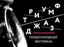 XIX Международный фестиваль «Триумф Джаза» 2019-03-15T19:00 анатолий кролл представляет специальная программа международный день джаза