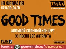 Good Times – 33 песни без антракта<br>
