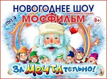 Киноелка на Мосфильме. ЗаМЕЧТАтельно! 2017-12-25T18:00 airis press настольная игра волшебный театр репка теремок