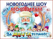 Киноелка на Мосфильме. ЗаМЕЧТАтельно! 2017-12-25T18:00 moon flac jeans