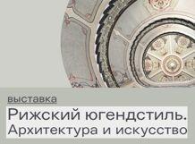 Рижский югендстиль. Архитектура и искусство 2018-01-21T20:00
