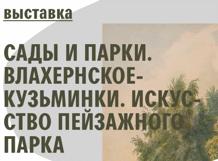 Сады и парки. Влахернское-Кузьминки. Искусство пейзажного парка